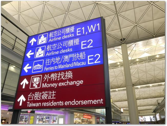 空港の中の案内看板両替所など
